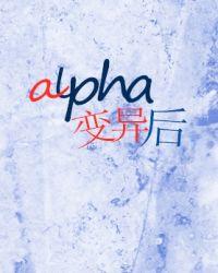 alpha变异后